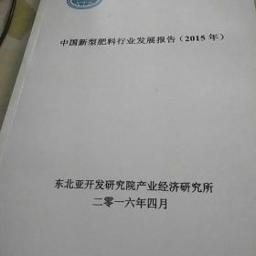 中国新型肥料行业发展报告 2015年    24
