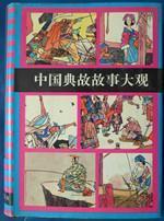 中国典故故事大观