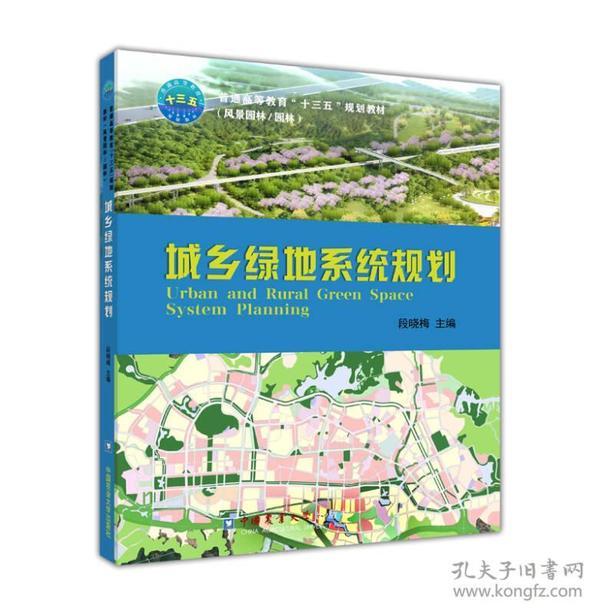 城乡绿地系统规划