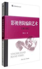 实用影视艺术丛书:影视剪辑编辑艺术(第3版)