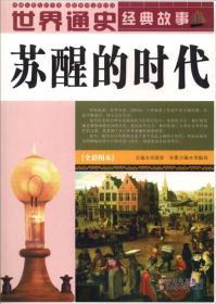 世界通史经典故事/苏醒的时代(四色)