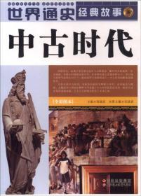 中古时代/世界通史经典故事