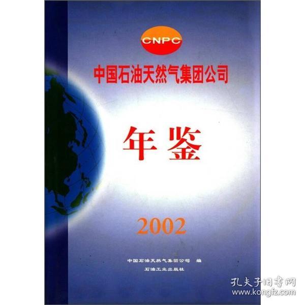 中国石油天然气集团公司年鉴(2002年)