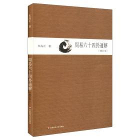 周易六十四卦通解(修订本)