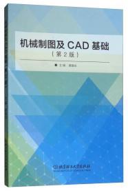 机械制图及CAD基础