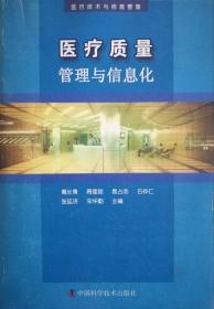 医院信息化指南丛书:医院质量管理与信息化