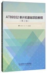AT89S52单片机基础项目教程  (第2版)9787568247603北京理工大学-