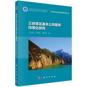 三峡库区基本公共服务均等化研究