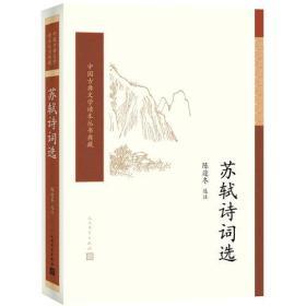 苏轼诗词选(中国古典文学读本丛书典藏)
