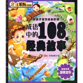 (四色注音)好孩子智慧成长阶梯:成语中的108个经典故事(上下)