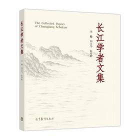长江学者文集