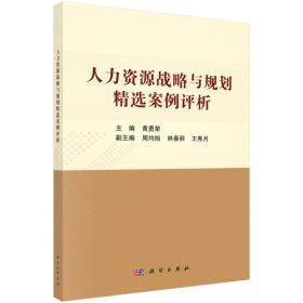 人力资源战略与规划精选案例评析