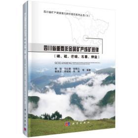 9787030479631-hs-四川省重要非金属矿产成矿规律(磷、硫、芒硝、石墨、钾盐)