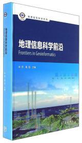 地理信息科学前沿/地理信息科学系列