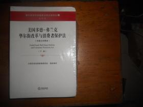 境外资本市场重要法律文献译丛8美洲卷:美国多德-弗兰克华尔街改革与消费者保护法(中英文对照本)下册