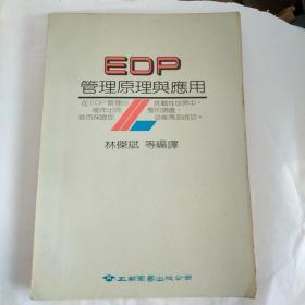 EDP管理应用