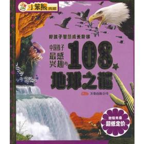 (四色注音)好孩子智慧成长阶梯--中国孩子最感兴趣的108个地球之谜(上下)