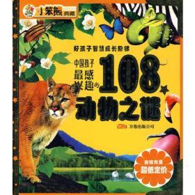 好孩子智慧成长阶梯---中国孩子最感兴趣的108个动物之谜(上下)彩色注音版/新