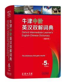 牛津中阶英汉双解词典(缩印本第5版)