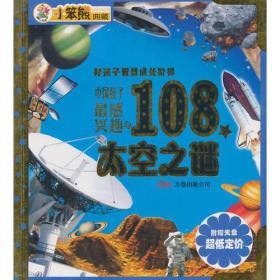 (四色注音)好孩子智慧成长阶梯--中国孩子最感兴趣的108个太空之谜(上下)