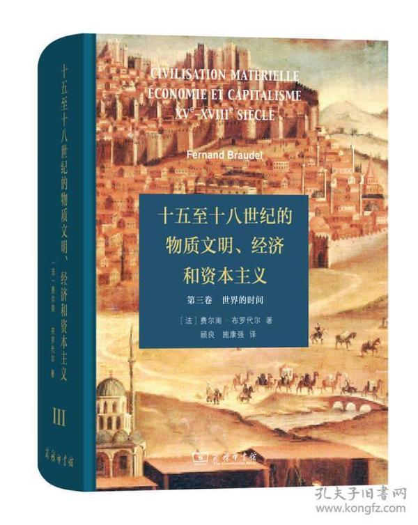 十五至十八世紀的物質文明、經濟和資本主義(第三卷 世界的時間)