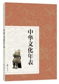中华文化年表