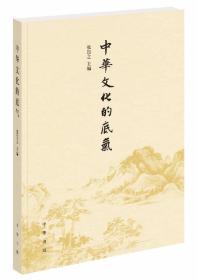 中华文化的底气