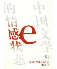 中国文学的情感状态