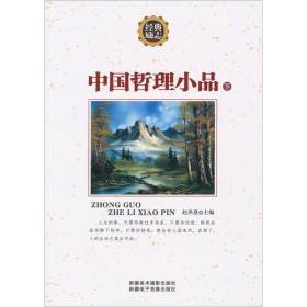 中国哲理小品(下)