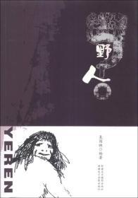 丝绸之路 西域文明文化精萃 野人(上下)