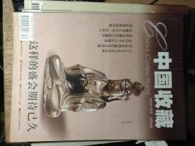中国收藏〔2003年12月号总第36期〕