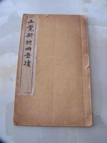 王覚斯诗册墨蹟 法帖/线装/1册全 /1929年出版