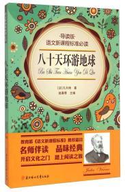 语文新课程标准必读:八十天环游地球(导读版)