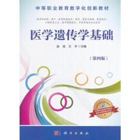 医学遗传学基础(第4版)