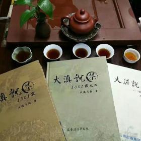 《大滇说茶1001夜》之一、二、三册