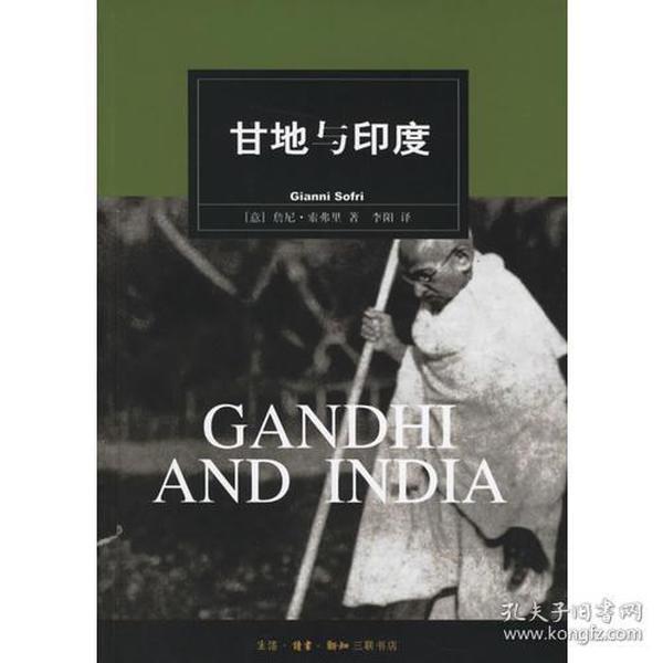 甘地與印度