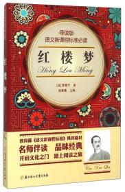 语文新课程标准必读:红楼梦