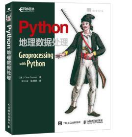 Python地理数据处理 加勒德 人民邮电出版社