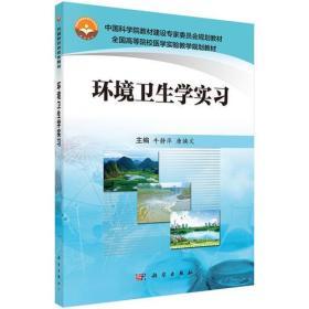 环境卫生学实习