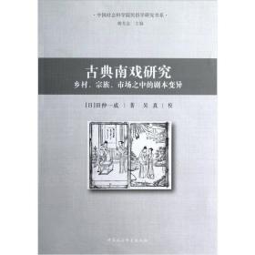 古典南戏研究:乡村宗族市场之中的剧本变异
