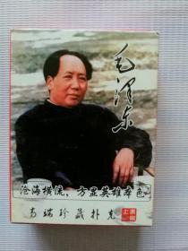 收藏扑克——毛泽东