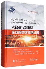 大数据科技译丛 大数据与物联网:面向智慧环境路线图