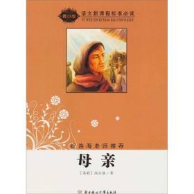 语文新课程标准必读:母亲