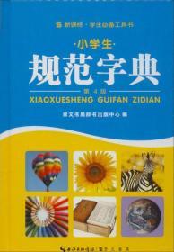 新课标学生工具书:小学生规范字典(第4版)