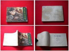 《朱小星的童年》,河南1984.2一版一印17万册,6837号,连环画