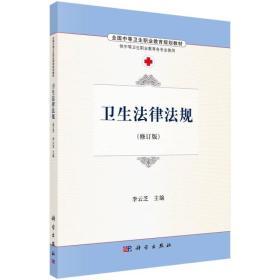 卫生法律法规(修订版)