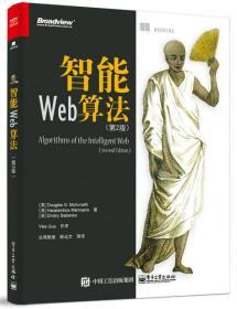 智能Web算法 專著 Algorithms of the intelligent Web (英)Douglas G. Mcllwraith,(美)Haralambo