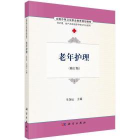 老年护理:全国中等卫生职业教育规划教材(修订版)