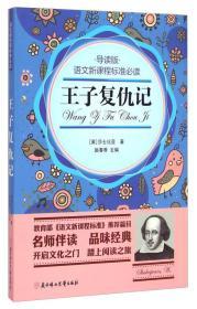 王子复仇记(导读版)/语文新课程标准必读