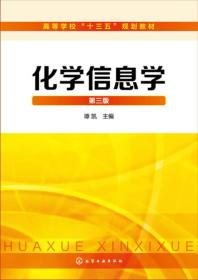 正版化学信息学第三3版谭凯化学工业出版社9787122295781